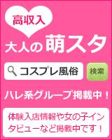 萌えスタ高収入版・コスプレ風俗