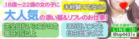 セレクト女学園~初等部~ 神奈川/横浜/川崎/桜木町/関内/本厚木 添い寝
