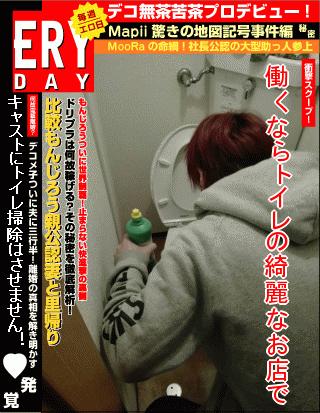 幼馴染リフレ最強出勤揃う。キャストにトイレ掃除はさせねーぜ!!