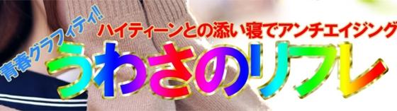P君とJK 大阪/難波/梅田 添い寝
