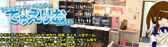 デュエリオ 大阪/難波/京橋/日本橋/梅田 メイド喫茶 メイドカフェ
