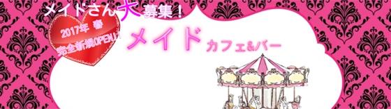 メリーゴーランド 秋葉原 メイドカフェ/メイド喫茶