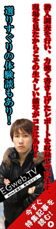 jk,体験記事,JKブログ