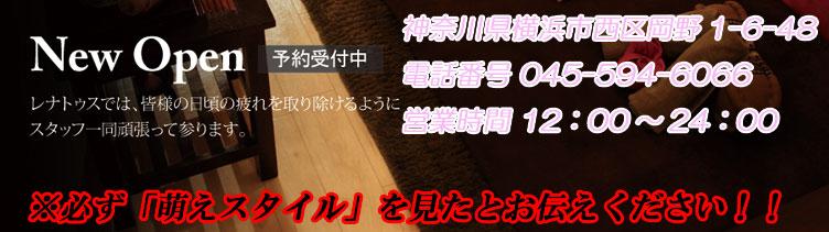 横浜 アロマエステ レナトゥス 神奈川/横浜/川崎 アロマメンズエステ/マンション型