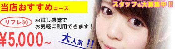 ふぇありー フェアリー 大阪/難波/梅田 リフレ
