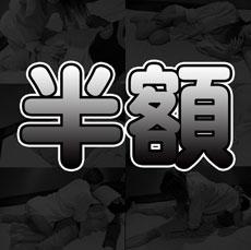 池袋僕の妹が・・・半額イベント開催!!