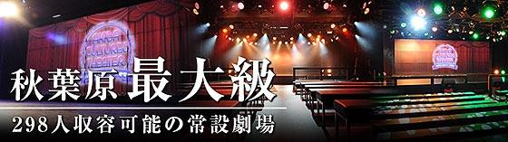 アキバカルチャーズ劇場~秋葉原カルチャーズ~ 秋葉原 アイドルカフェ/ライブカフェ