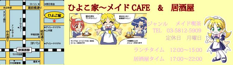 ひよこ家 秋葉原 メイド喫茶 メイドカフェ