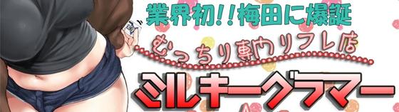 ミルキーグラマー 大阪/難波/梅田 ぽっちゃりカフェリフレ