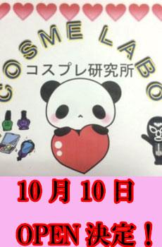 10月10日池袋コスメラボオープン!!