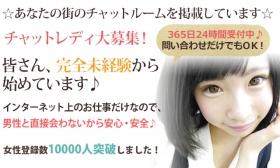チャットレディ募集 福島店体験入店 福島/いわき ライブチャットレディ募集