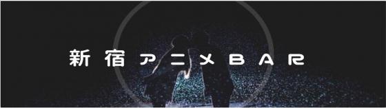 アニメ&アニソンバーエリプス 新宿/大久保/高田馬場 アニソンカフェバー