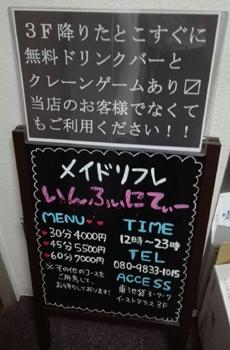 ☆業界最高基準の給料体系☆池袋メイドリフレいんふぃにてぃー求人急募!!