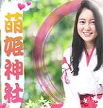 萌姫神社 京都 派遣リフレ