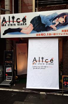 アリス大阪店が好調♪リフレでも数少ない路面店は迫力満載!!