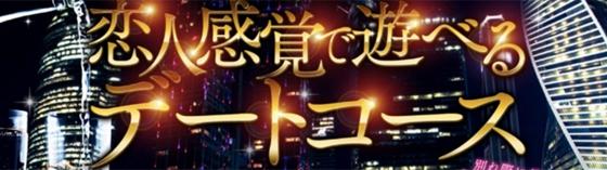 パパ活募集 新宿 新宿/歌舞伎町 パパ活募集