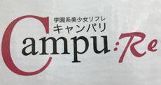 池袋キャンレボがキャンパリに生まれ変わり!!