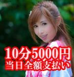 10分毎に5000円!!お着替え.JP 新宿/歌舞伎町 お着替えモデル