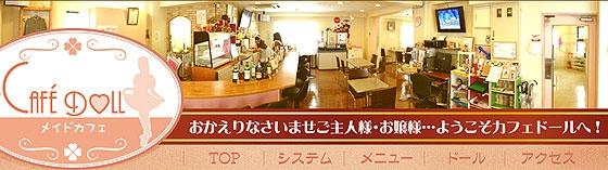 カフェドール本店(Cafe Doll) 大阪/難波/梅田 メイド喫茶 メイドカフェ