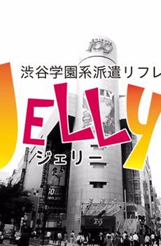 渋谷ジェリー 3月8日オープン!!