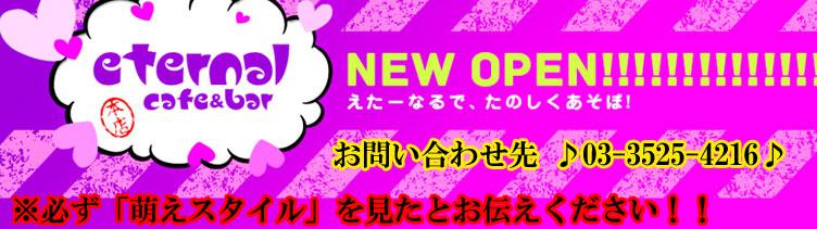 エターナル本店 秋葉原 メイド喫茶 メイドカフェ