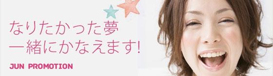 モデル募集 株式会社ジュンプロモーション 六本木/赤坂 プロダクションモデル募集