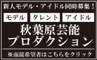 AKB162,cafe&jkカフェ,秋葉原jk求人
