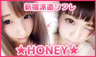 ハニーリフレ,新宿派遣リフレ,jkリフレはにー,新宿歌舞伎町リフレはにー,HONEY新宿リフレ