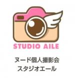 ヌード撮影会スタジオエール