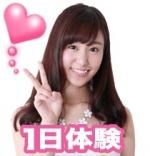 リフレ体験入店 1日体験 全国総合受付センター 中野 リフレ