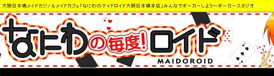 なにわのマイドロイド 大阪/難波/京橋/日本橋/梅田 メイドカジノ