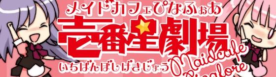 ぴなふぉあ壱番星劇場店 秋葉原 メイド喫茶 メイドカフェ