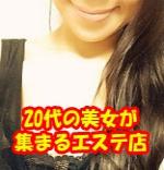 横浜フロール 神奈川/横浜/川崎/桜木町/関内/本厚木 メンズエステ店舗型