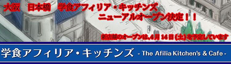 アフィリア・エゴイスト 大阪/難波/京橋/日本橋/梅田 コンセプトカフェ/コスプレガールズバー