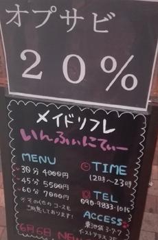 メイドリフレいんふぃにてぃー メイド服も良い!!