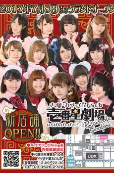ぴなふぉあ壱番星劇場店オープン!!内装の豪華さにびっくり♪