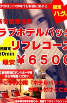初回限定50分6500円!キュンキュンの込みこみパックがお得で超人気♪