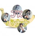 【派遣リフレ】渋谷JKバナナ