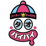 新橋 タオパイパイ 新橋/五反田 コスプレセクキャバ/いちゃキャバ