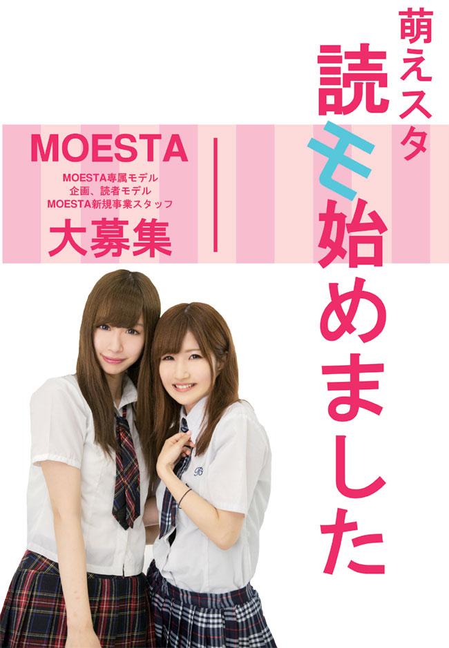 秋葉原萌え系フリーペーパー「MOESTA通信」専属モデル募集