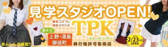 TPK (うえの あきばコスプレ見学店 ※店舗型) 上野/御徒町/湯島 見学店 見学クラブ