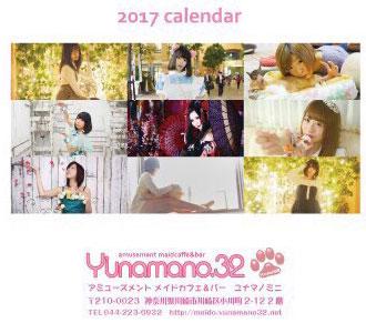 川崎ユナマノミニのカレンダー絶賛発売中☆