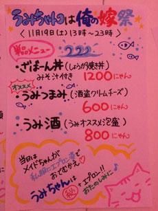 11月19日は川崎メイドカフェユナマノミニにて生誕祭!!