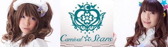 Carnival☆Stars 愛知/名古屋 メイド喫茶 メイドカフェ