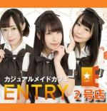 池袋エントリー二号店 池袋 アイドルカフェ/ライブカフェ