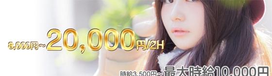 レンカノ【中野】 中野 レンタル彼女募集