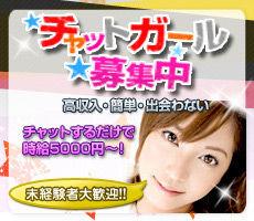 チャットレディ募集 北海道体験入店