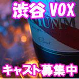 渋谷 ガールズバー VOX(ヴォックス)