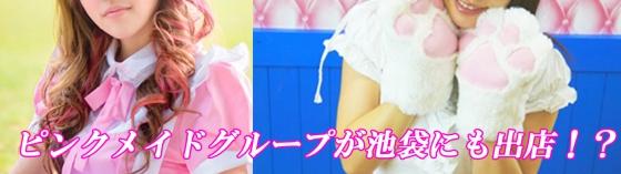 池袋メイドバイト求人 ピンクメイドコレクション 池袋 メイドカフェ/メイド喫茶