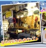 十五夜(じゅうごや) 鉄道居酒屋 愛知/名古屋 セクシー/ガールズ居酒屋